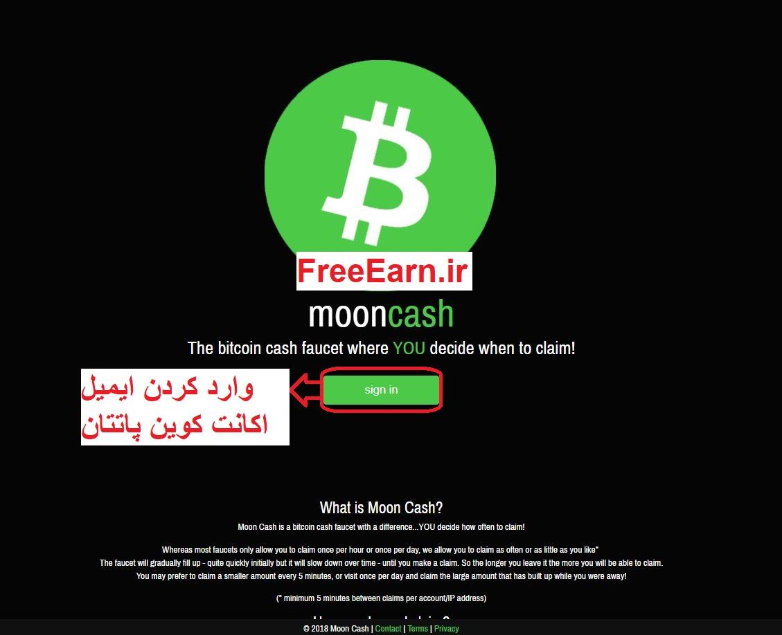 اموزش ثبت نام در سایت moonbitcoincash