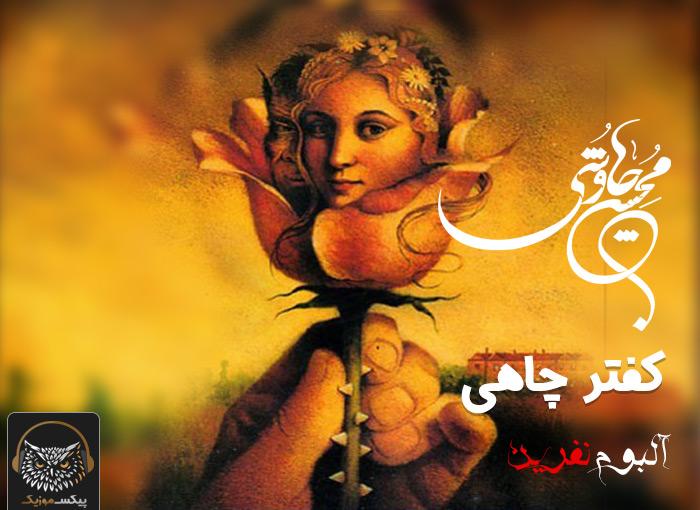 آکورد آهنگ کفتر چاهی از محسن چاوشی