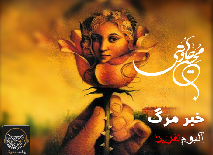 آکورد آهنگ خبر مرگ از محسن چاوشی
