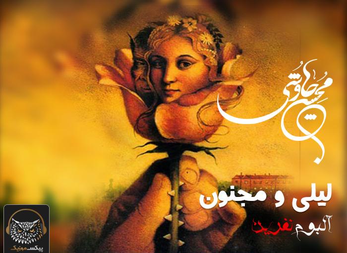 متن آهنگ لیلی و مجنون محسن چاوشی
