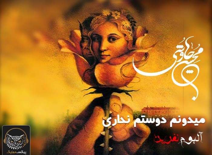دانلود آهنگ میدونم دوستم نداری از محسن چاوشی