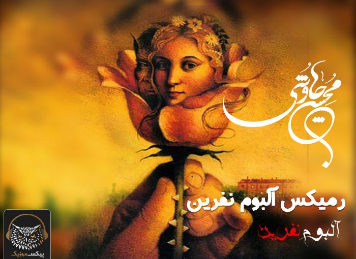 دانلود رمیکس آلبوم نفرین از محسن چاوشی