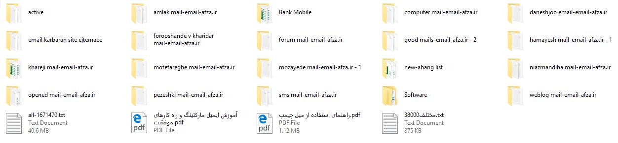 بانک ایمیل ایران