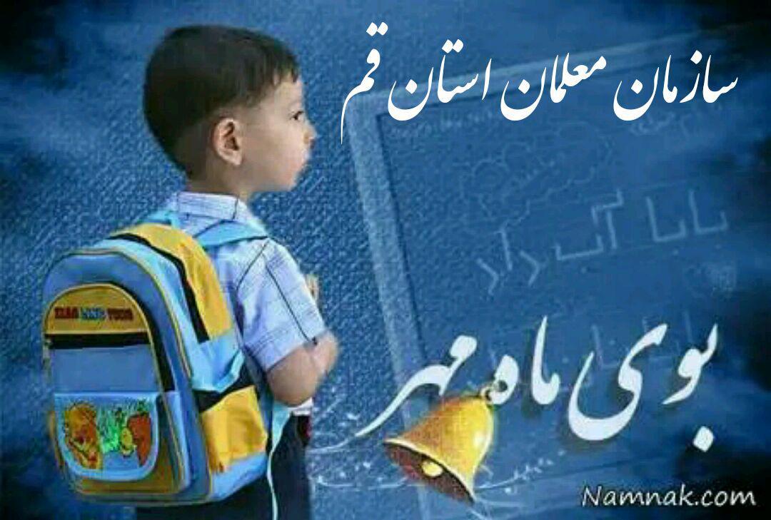 پیام سازمان معلمان استان قم بمناسبت آغاز سال تحصیلی 98-97  بوی ماه مهر