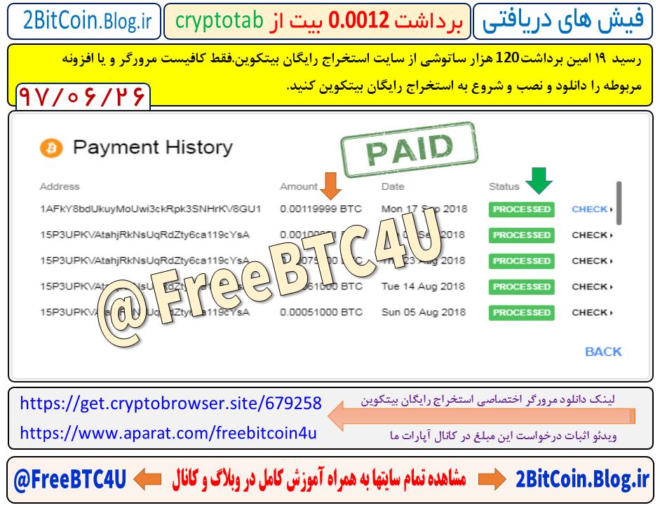 [عکس: cryptotab_paid_19.png]