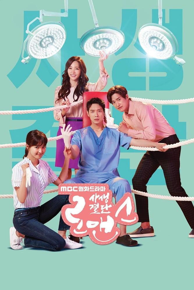 سریال کره ای عشق خطرناک Risky Romance 2018