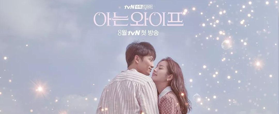 سریال کره ای همسر آشنا