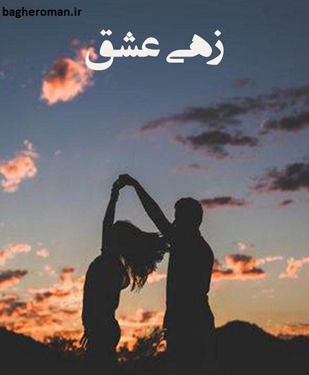 رمان زهی عشق