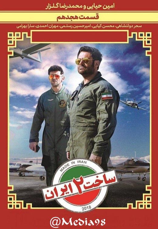 دانلود قسمت 18 ساخت ایران 2