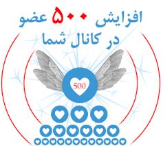 500 ممبر واقعی تلگرام برای کانال