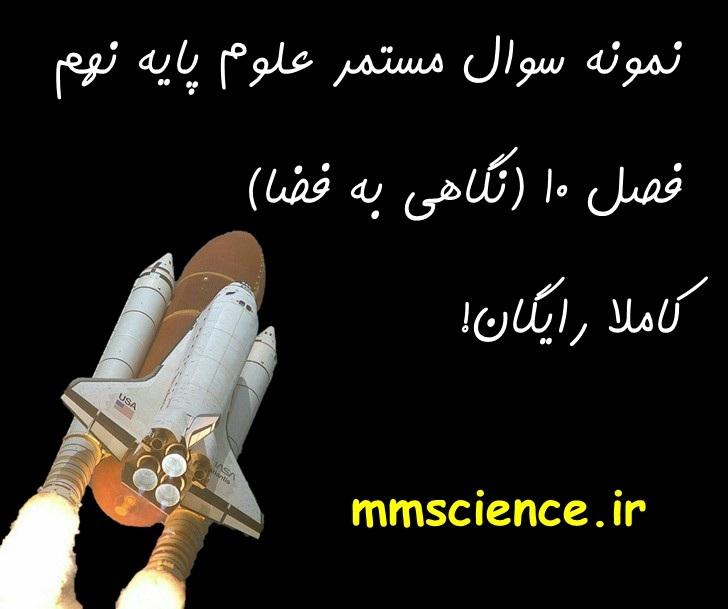 نمونه سوال فصل 10 علوم نهم نگاهی به فضا