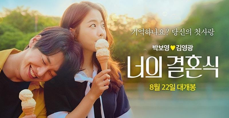فیلم کره ای در روز عروسی تو