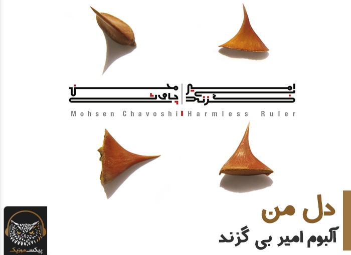 آکورد گیتار آهنگ دل من از محسن چاوشی