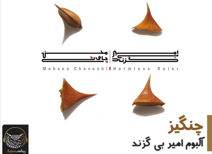 آکورد گیتار آهنگ چنگیز از محسن چاوشی