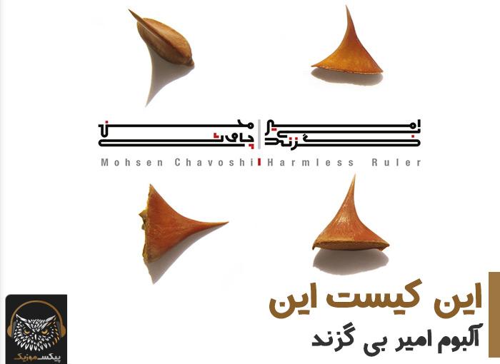 آکورد گیتار آهنگ این کیست این از محسن چاوشی