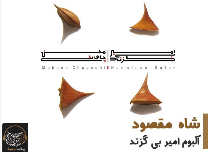 آکورد گیتار آهنگ شاه مقصود از محسن چاوشی