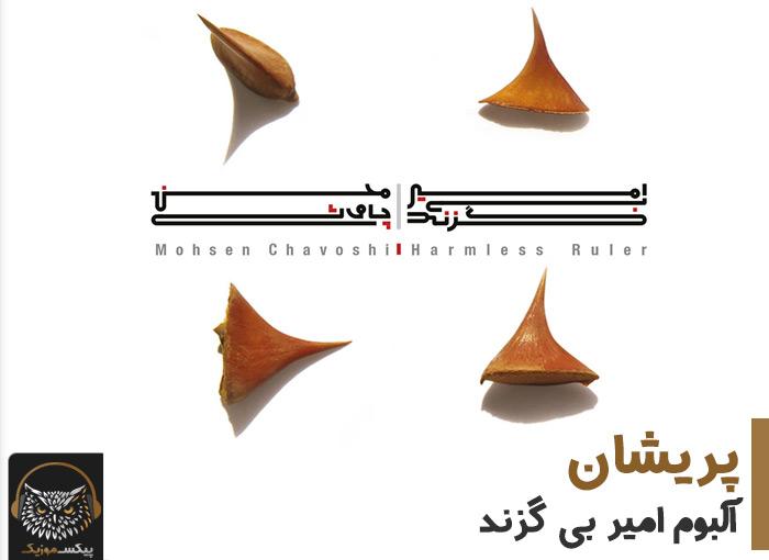 آکورد گیتار آهنگ پریشان از محسن چاوشی