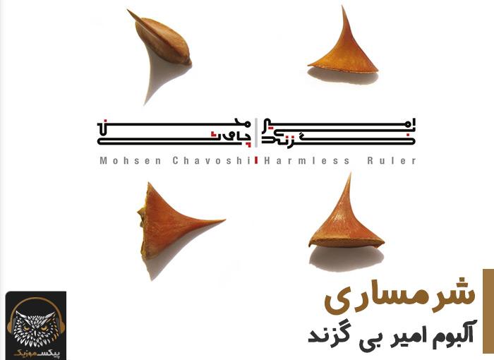 آکورد گیتار آهنگ شرمساری از محسن چاوشی