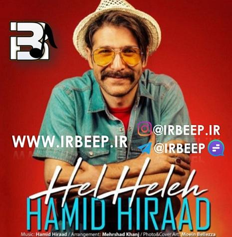 http://s8.picofile.com/file/8338669884/hamid_hirad_hel_hele_irbeep_ir_.jpg