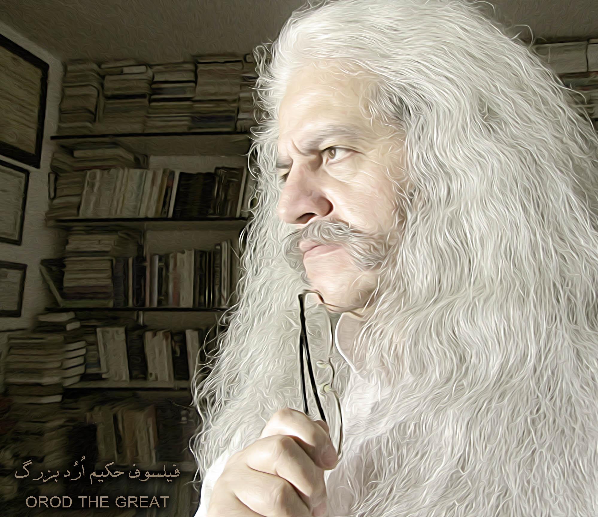 بزرگترین فیلسوف تاریخ , حکیم ارد بزرگ, علامه حکیم ارد بزرگ , orod the great, فیلسوف استاد حکیم ارد بزرگ