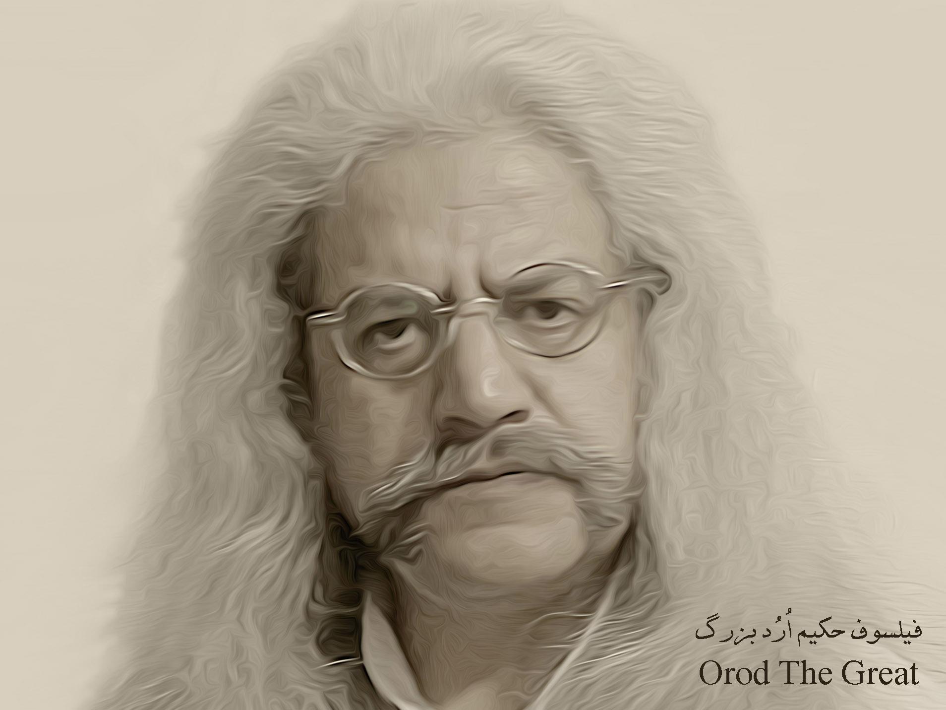 بزرگترین فیلسوف جهان , بزرگترین فیلسوف دنیا , بزرگترین فیلسوف معاصر جهان , orod the great, بزرگترین فیلسوف حال حاضر جهان