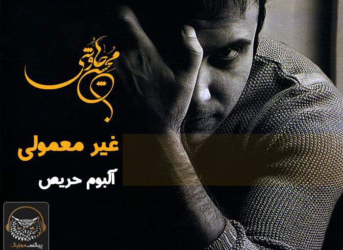 آکورد گیتار آهنگ غیر معمولی از محسن چاوشی