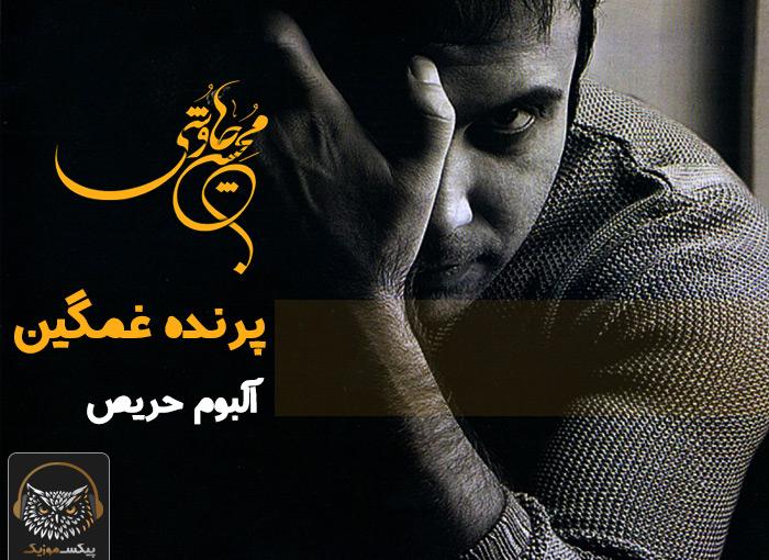 آکورد گیتار آهنگ پرنده غمگین از محسن چاوشی