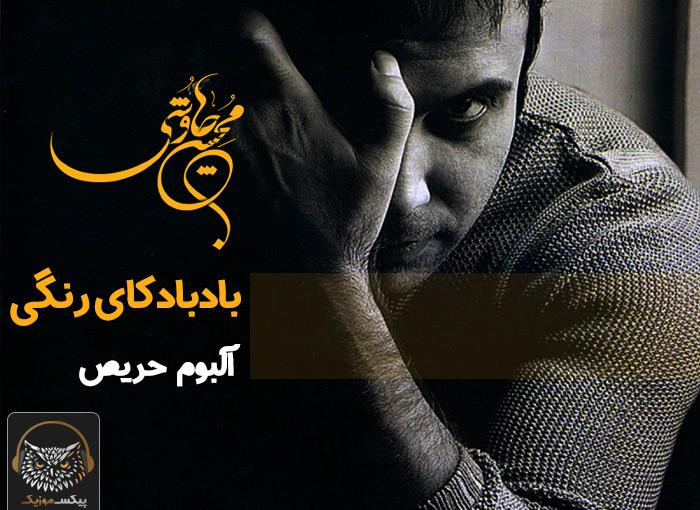 آکورد گیتار آهنگ بادبادکای رنگی از محسن چاوشی