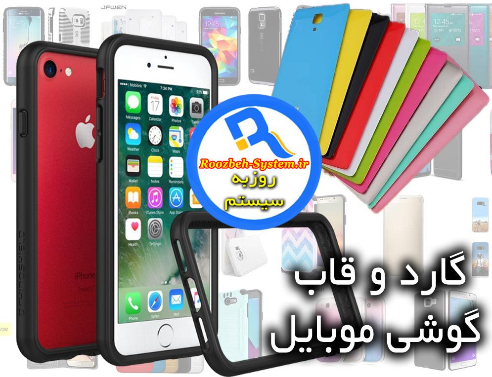راهنمای و آموزش خرید قاب گوشی موبایل مدل های مختلف