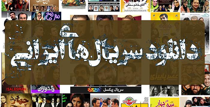 دانلود قانونی فیلم های سینمایی و سریال ایرانی