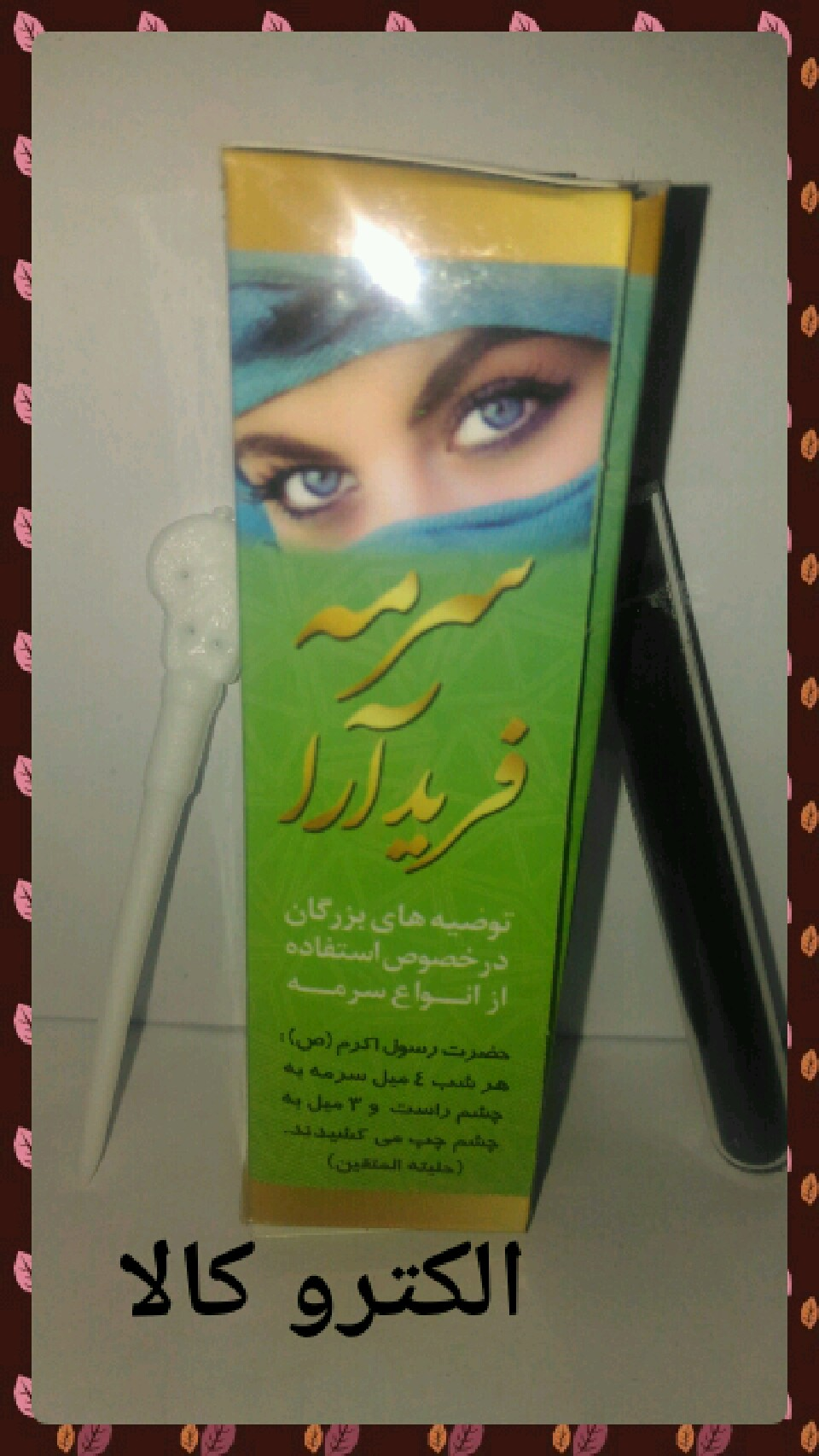 در دوران باستان، از ۳۵۰۰ سال پیش از میلاد، ملکههای مصری به چشم خود سرمه میکشیدند. سرمه را نگهبان چشم علیه بیماریها میدانستند
