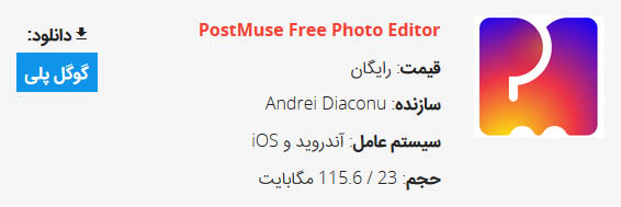 برنامه PostMuse روشی ساده برای ویرایش عکس ها برای اینستاگرام