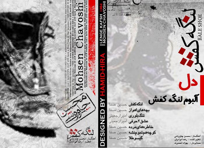 متن آهنگ دل از محسن چاوشی