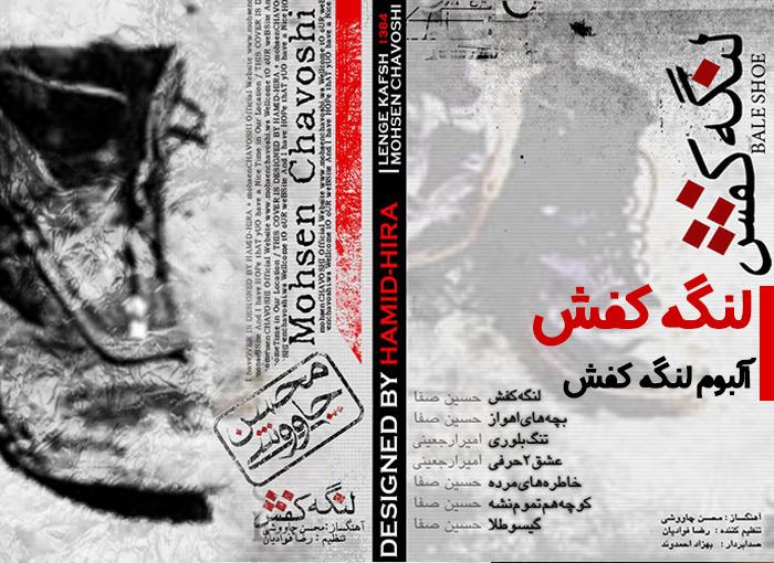 متن آهنگ لنگه کقش از محسن چاوشی