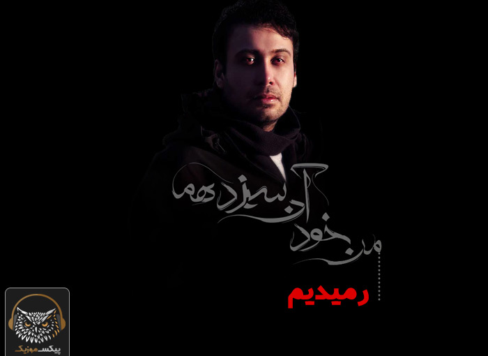 متن آهنگ رمیدیم از محسن چاوشی