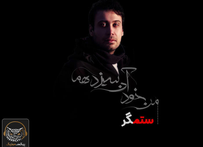 متن آهنگ ستمگر از محسن چاوشی