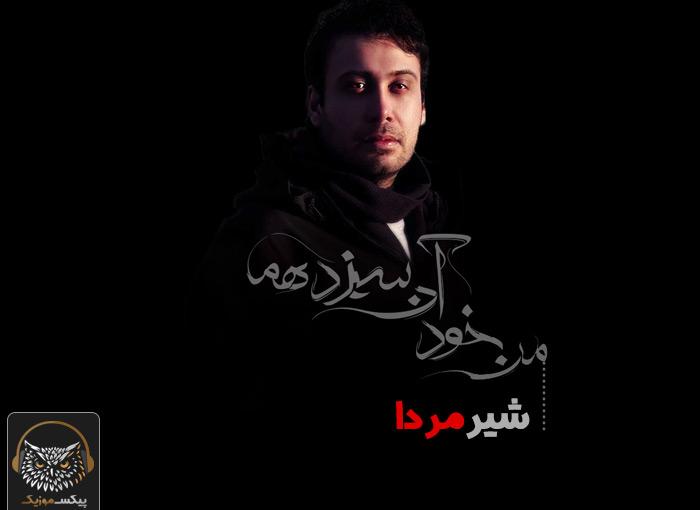 متن آهنگ شیرمردا از محسن چاوشی