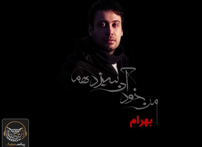 متن آهنگ بهرام از محسن چاوشی