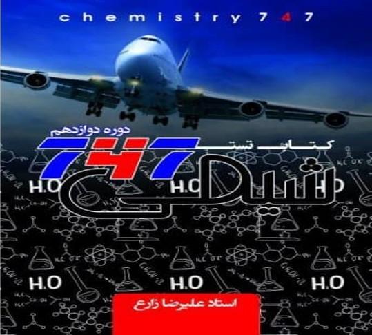 شیمی 747