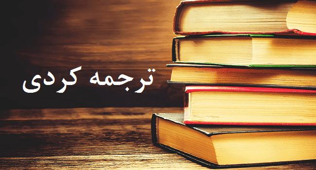 ترجمه فارسی به کردی کردستان, ترجمه کردی
