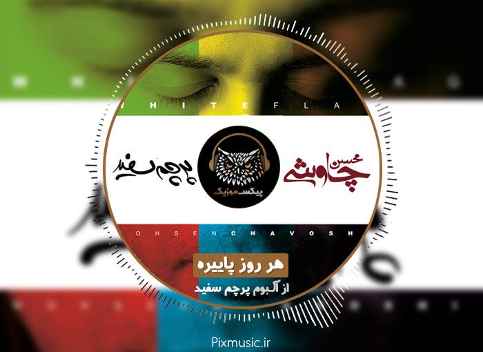 آکورد گیتار آهنگ هر روز پاییزه از محسن چاوشی