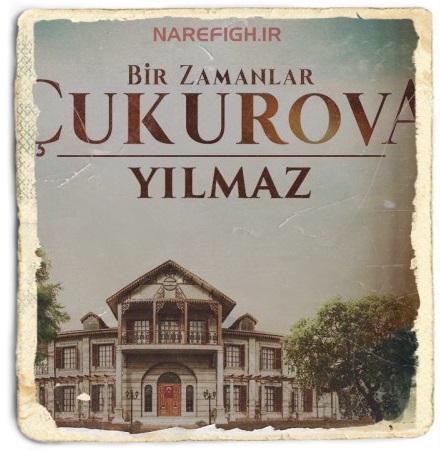 دانلود سریال روزگاری در چوکوروا Bir Zamanlar Çukurova با زیرنویس فارسی