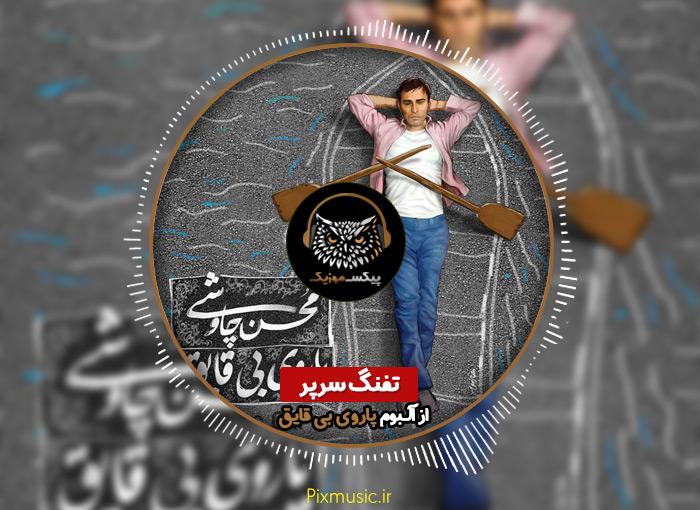 آکورد گیتار آهنگ تفنگ سرپر از محسن چاوشی