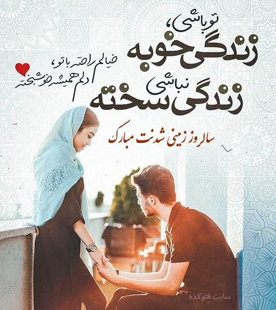 وبلاگ عشقم تولدت مبارک