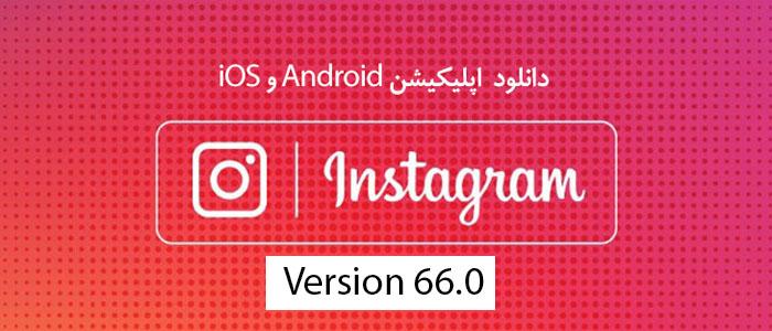 دانلود نسخه ی جدید اینستاگرام آیفون Version 66.0 برای ایفون
