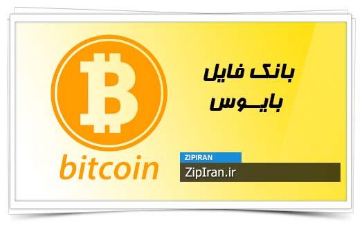 http://s8.picofile.com/file/8339523542/BitCoin.jpg