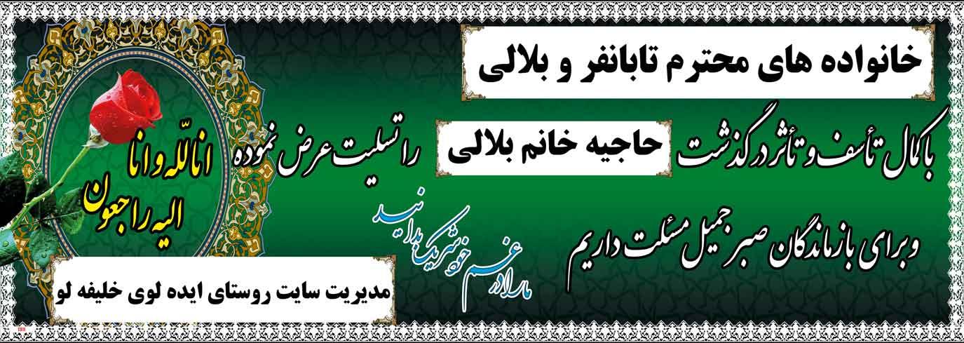 درگذشت حاجیه خانم بلالی را تسلیت عرض می نماییم.