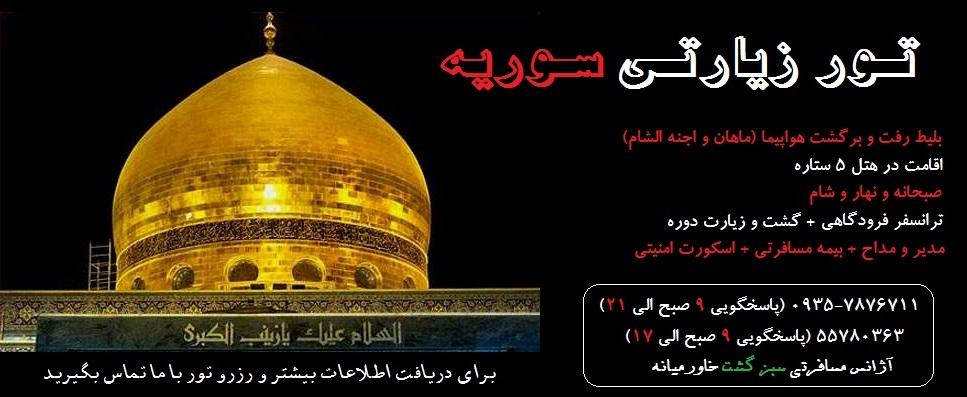 http://s8.picofile.com/file/8339665800/Syria_4658195649.jpg