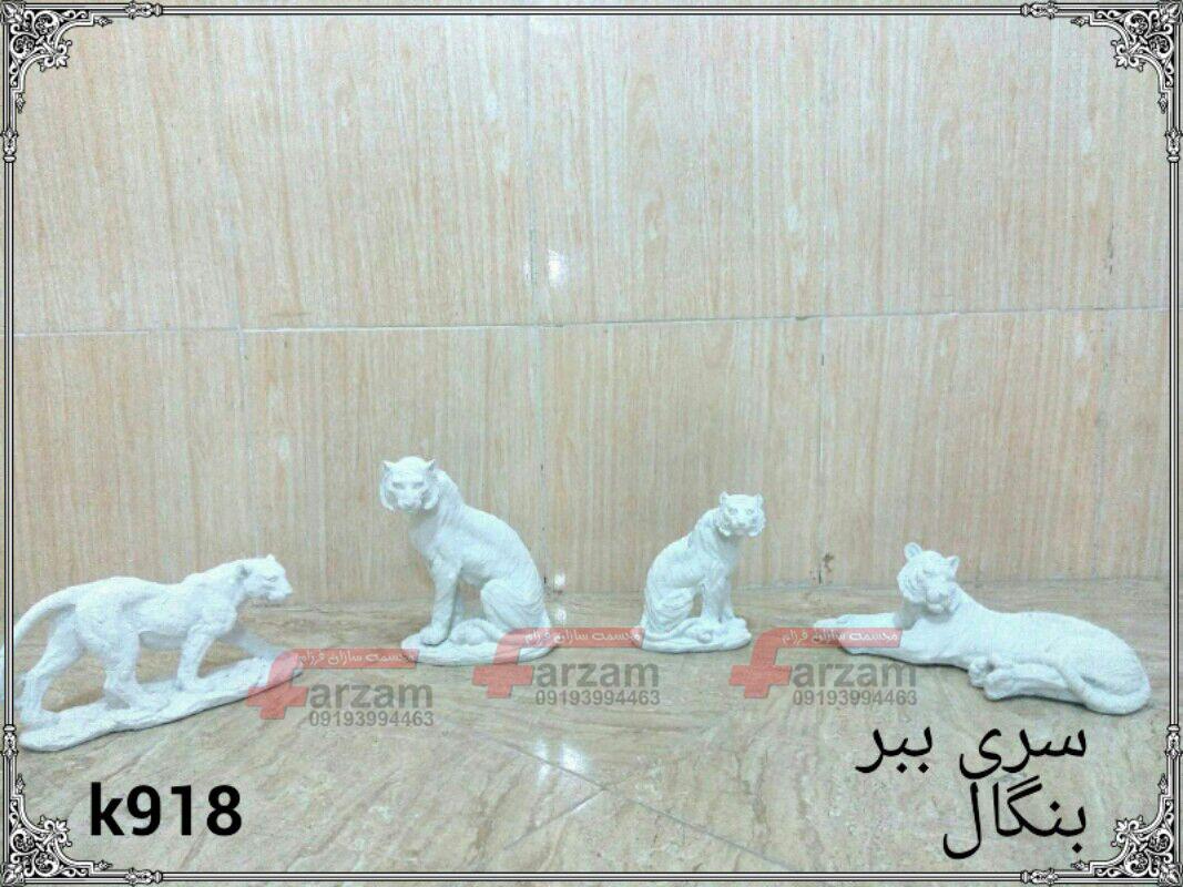 مجسمه فایبرگلاس حیوانات