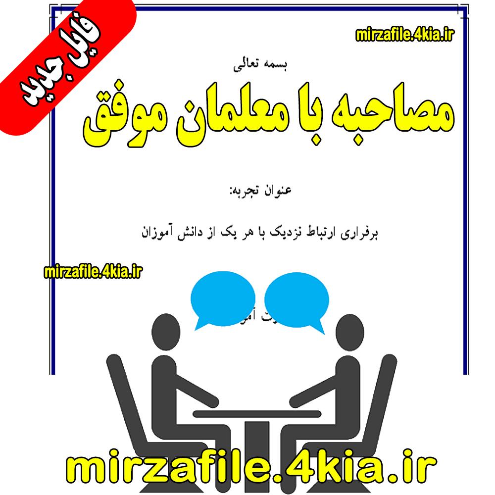 مصاحبه با معلم برقراری ارتباط نزدیک با هر یک از دانش آموزان